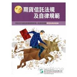 期貨信託法規及自律規範-學習指南與題庫104年版