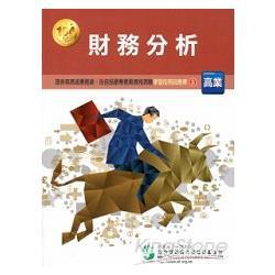 財務分析104年版