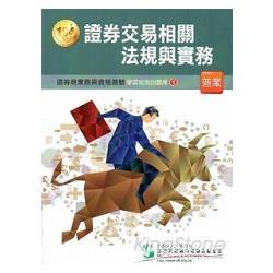 證券交易相關法規與實務104年版