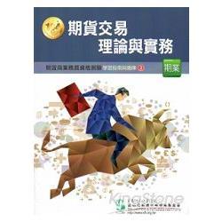 期貨交易理論與實務104年版