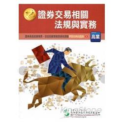 證券交易相關法規與實務104年版:證券商高級業務員.投信投顧業務員資格測驗