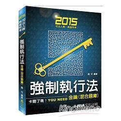強制執行法-金鑰(混合題庫)-2015司法人員.高普特考<保成>