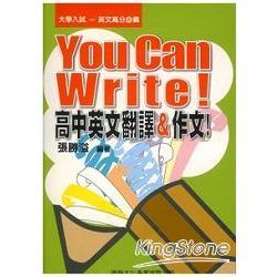 You Can Write!英文翻譯&作文