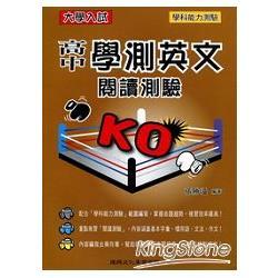 高中學測英文閱讀測驗KO