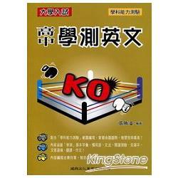 高中學測英文KO