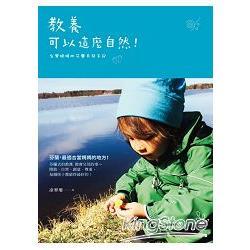 教養可以這麼自然! : 台灣媽媽的芬蘭育兒手記 /
