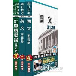 104年彰化銀行資訊人員[電腦機房操作員]套書(附讀書計畫表)
