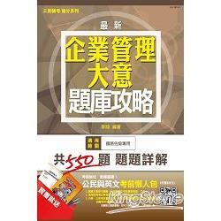 企業管理大意題庫攻略(鐵路特考佐級適用)(贈公民與英文考前懶人包)