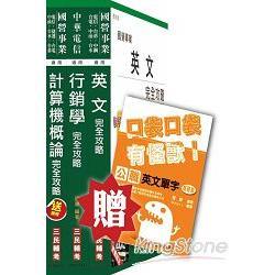 104年中華電信[業務類]套書(英文+行銷+計概)(贈英文單字口袋書;附讀書計畫表)