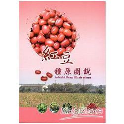 紅豆種原圖說