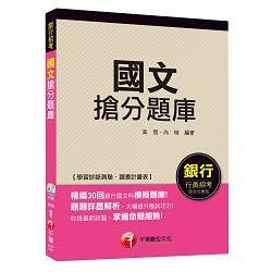 國文搶分題庫[銀行行員招考]<讀書計畫表>