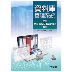 資料庫管理系統:使用MS SQL Server實作