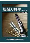 切削刀具學^(修訂版^)^(0512101^)