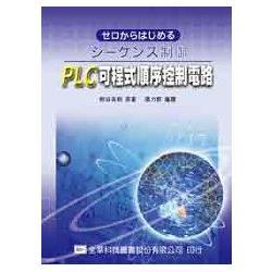 PLC可程式順序控制電路(05512)