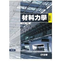 公職考試大專用書-材料力學(第四版)(0380803)