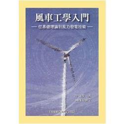 風車工學入門:從基礎理論到風力發電技術(10393)