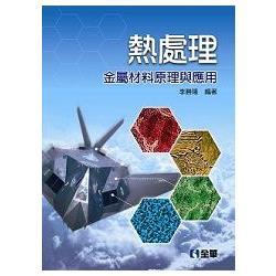 熱處理:金屬材料原理與應用