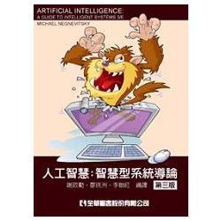 人工智慧 : 智慧型系統導論(第三版)