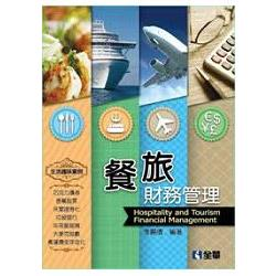 餐旅財務管理 = Hospitality and tourism financial management /