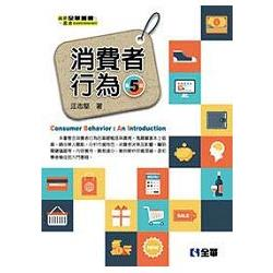 消費者行為 = Consumer behavior : an introduction /