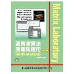 遺傳演算法原理與應用-活用Matlab(第四版)(附程式光碟)(05076037)