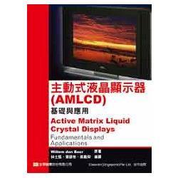 主動式液晶顯示器(AMLCD)-基礎與應用(05944)