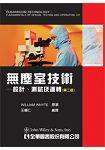 無塵室技術- 、測試及運轉^(第二版^)^(06081^)