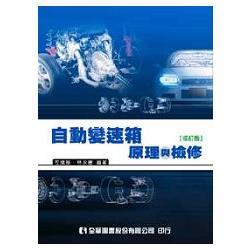 自動變速箱原理與檢修(修訂版)(0515501)