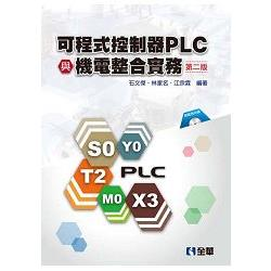 可程式控制器PLC與機電整合實務(第二版)(附範例程式光碟)(06085017)