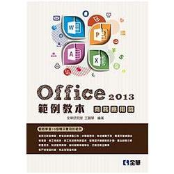 Office 2013範例教本:商務應用篇