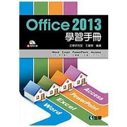 Office 2013學習手冊