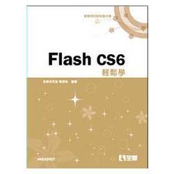 Flash CS6輕鬆學(附範例光碟)(04532037)