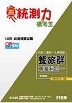 升科大四技-統測力-餐旅群 一模考王^(2014 版^)^(04A26^)