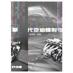現代汽油噴射引擎(第四版)(0556903)