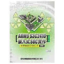 ARM9 S3C2410嵌入式SOC實作(附範例光碟片)(修訂二版)(05713027)