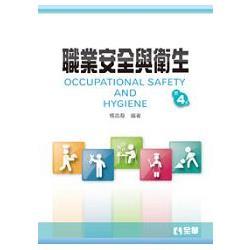 職業安全與衛生