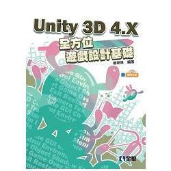 Unity 3D 4.X全方位遊戲設計基礎(附範例光碟)(06219007)