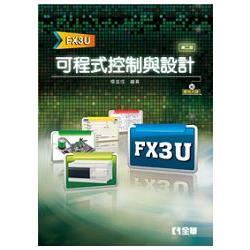 可程式控制與設計(FX3U)(第二版)(附範例光碟)(06182017)