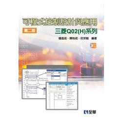 可程式控制設計與應用-三菱Q02(H)系列(第二版)(附範例光碟)(05933017)