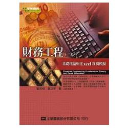 財務工程:基礎理論與Excel實務模擬=Financial engineering fundamental theory and Excel simulation