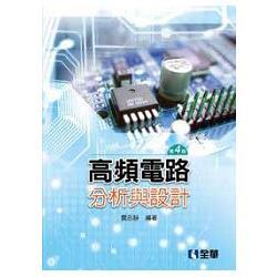 高頻電路分析與設計