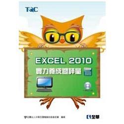 Excel 2010實力養成暨評量