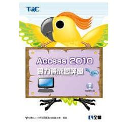 Access 2010實力養成暨評量