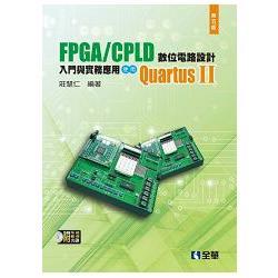FPGA/CPLD數位電路設計入門與實務應用:使用QuartusⅡ