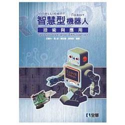 智慧型機器人技術與應用
