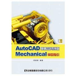 AutoCAD Mechanical 學習指引(附試用版光碟)(06055007)