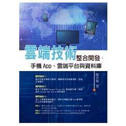 雲端技術整合開發 : 手機App、雲端平台與資料庫