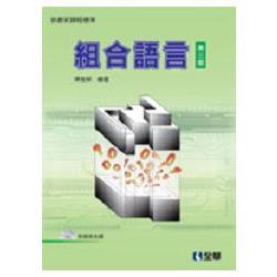 組合語言(第三版)(附範例光碟)(03575027)