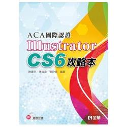 ACA國際認證:Illustrator CS6攻略本
