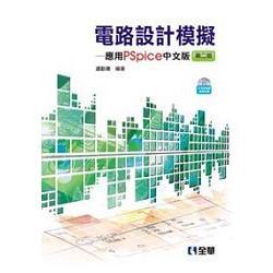 電路設計模擬:應用PSpice中文版